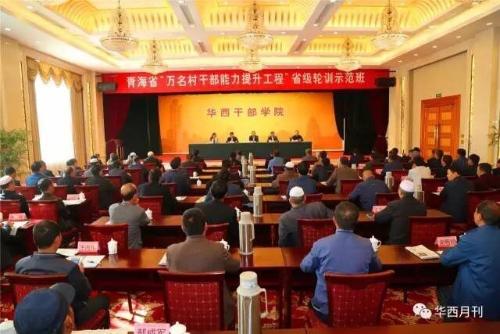 青海西宁市三其村村委-青海省 万名村干部能力提升工程 省级轮训示范班在华西开班图片